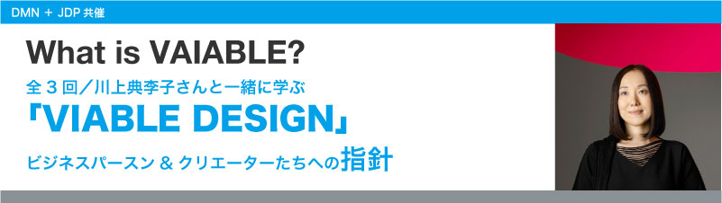 「What is VIABLE? 全3回/川上典李子さんと一緒に学ぶ『VIABLE DESIGN』」
